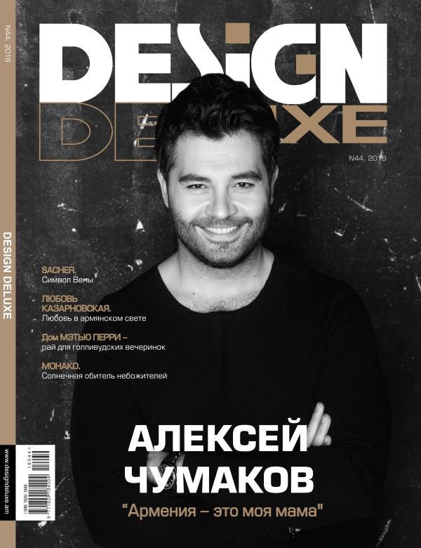 Design DeLuxe #44, Алексей Чумаков