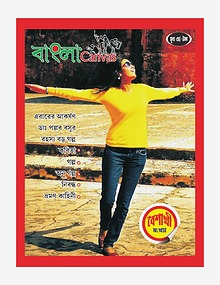 Bangla Canvas