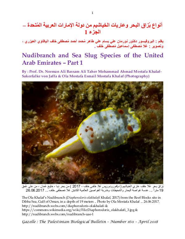 Gazelle : The Palestinian Biological Bulletin (ISSN 0178 – 6288) . Number 160, April 2018, pp. 1-38.