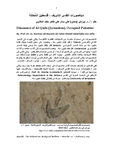 Gazelle : The Palestinian Biological Bulletin (ISSN 0178 – 6288) . Number 122, February 2015, pp. 1-11.
