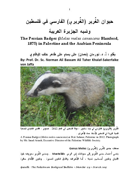 Gazelle : The Palestinian Biological Bulletin (ISSN 0178 – 6288) . Number 123, March 2015, pp. 1-17.