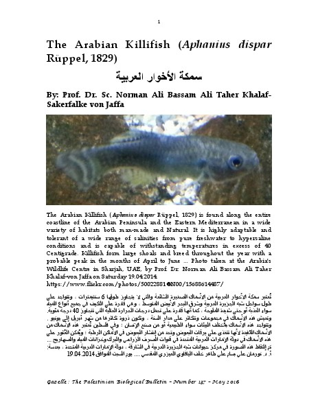 Gazelle : The Palestinian Biological Bulletin (ISSN 0178 – 6288) . Number 137, May 2016, pp. 1-10.