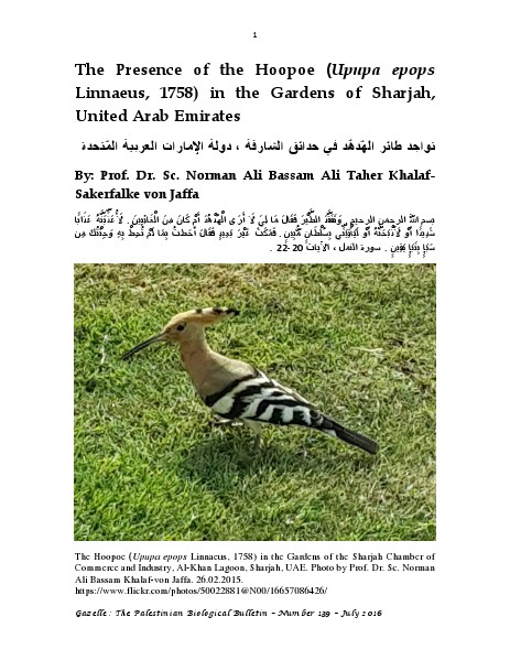 Gazelle : The Palestinian Biological Bulletin (ISSN 0178 – 6288) . Number 139, July 2016, pp. 1-23.