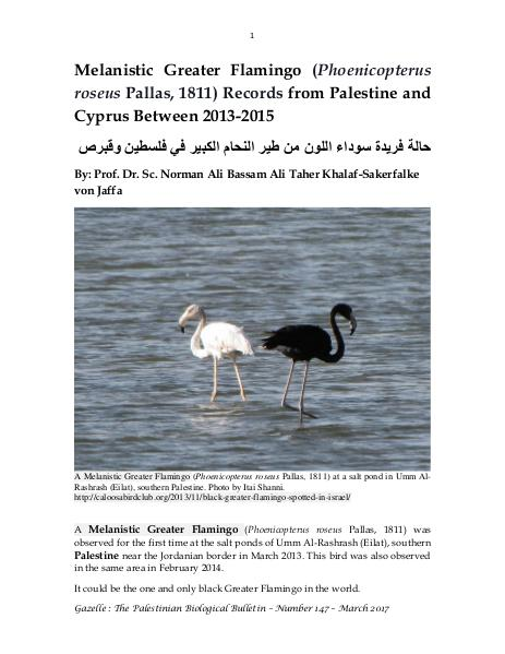 Gazelle : The Palestinian Biological Bulletin (ISSN 0178 – 6288) . Number 147, March 2017, pp. 1-16.