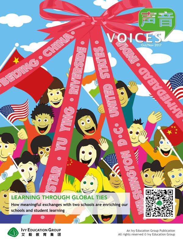 《声音》 VOICES VOICES Oct/Nov 2017