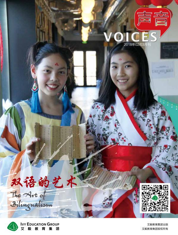 《声音》 VOICES 声音 2018年02/03月刊