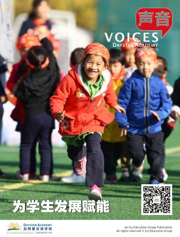 《声音》 VOICES 启明星《声音》 秋季/冬季版 2018