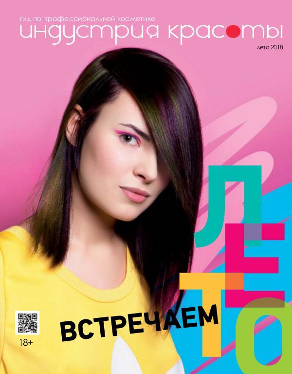 Индустрия красоты Лето 2018