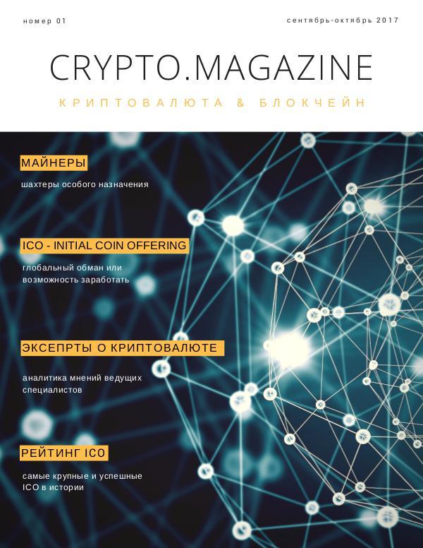 Crypto.Magazine CRYPTO.MAGAZINE (1)