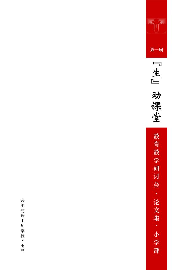 合肥高新中加学校小学部论文集2018 论文集_封面_内页_163mm_239mm_初稿
