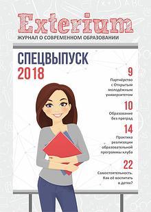 Спецвыпуск журнала о современном образовании Exterium