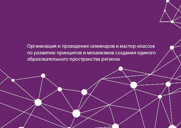 Организация и проведение семинаров и мастер-классов Организация, проведение семинаров и мастер-классов