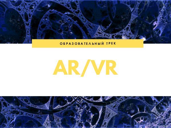 Образовательный трек AR_VR Образовательный трек AR_VR