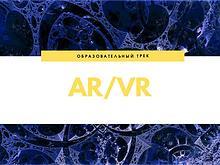 Образовательный трек AR_VR