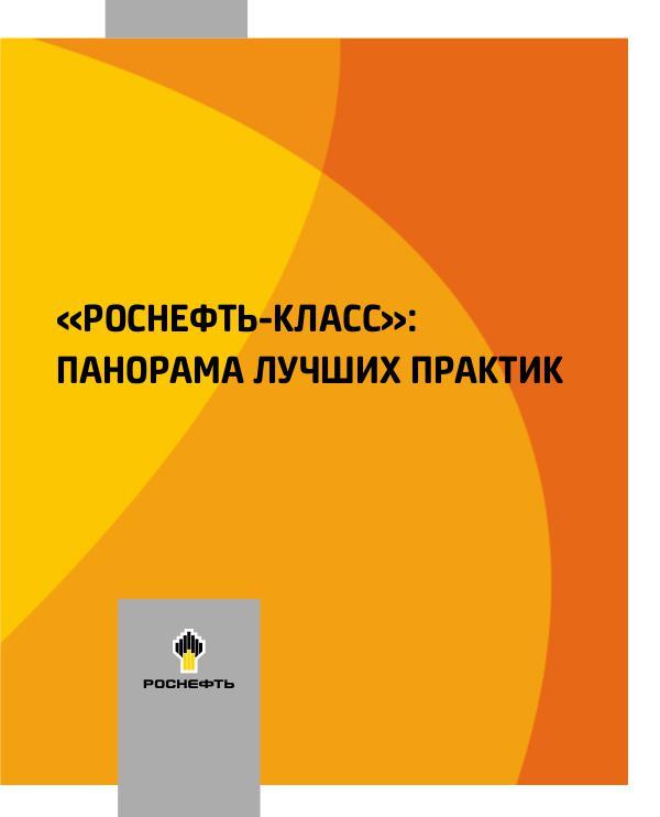 Rosneft-klass RK