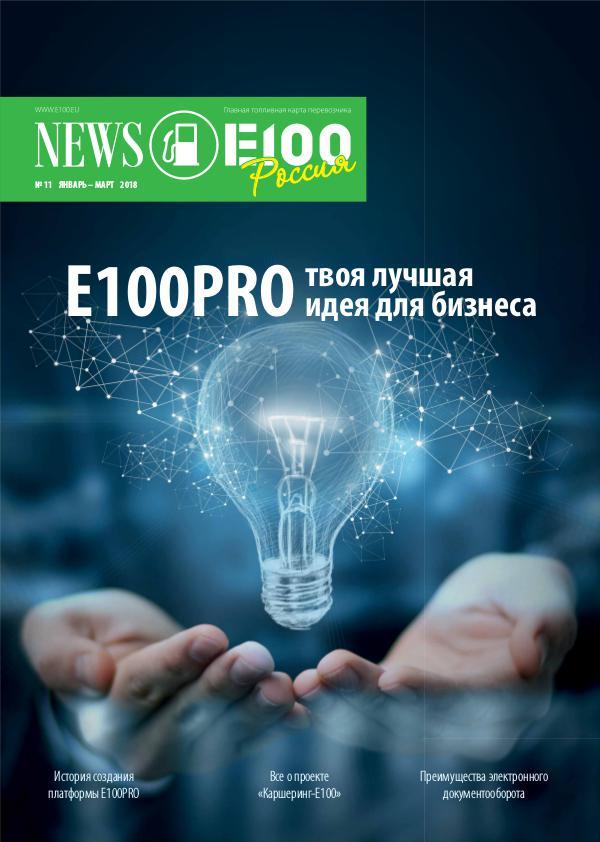 E100 NEWS RUSSIA NewsE100-RUSSIA_0318_web