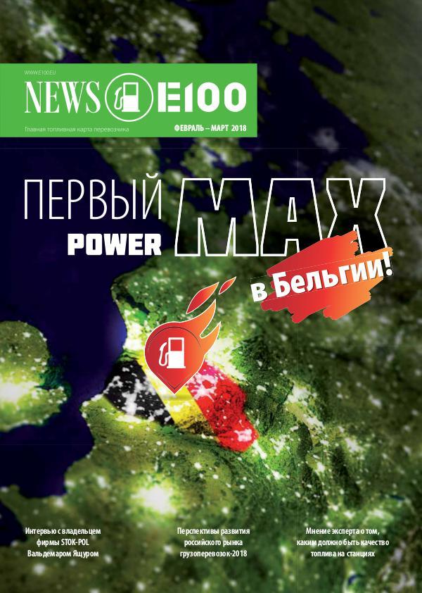 E100 NEWS E100 News 02-18