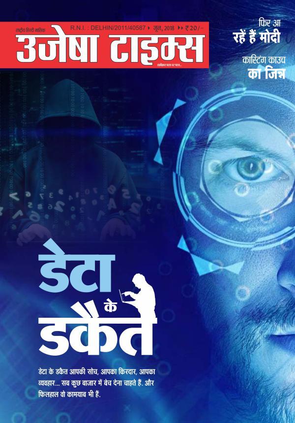 Ujesha Times June 2018 Ujesha Times Hindi June edition
