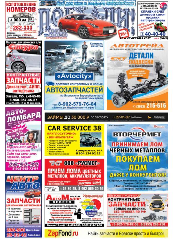 """Газета """"Поехали! N42"""" от 20 октября 2017 г."""
