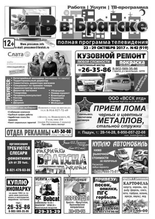 """Газета """"ТВ в Братске N42"""" от 20 октября 2017 г."""