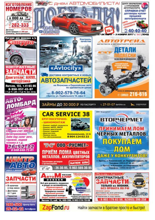 """Газета """"Поехали! N43"""" от 27 октября 2017 г."""