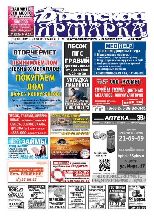 """Газета """"Братская Ярмарка N43"""" от 27 октября 2017 г"""