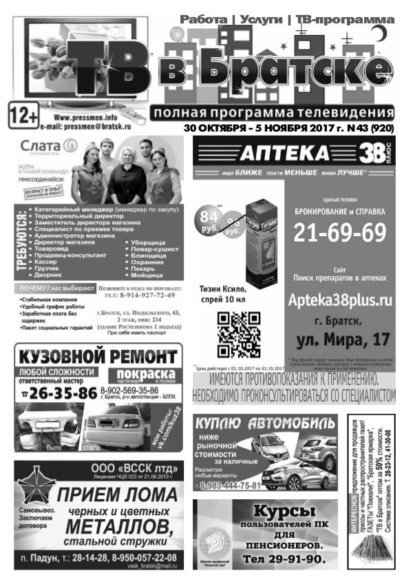 """Газета """"ТВ в Братске N43"""" от 27 октября 2017 г."""