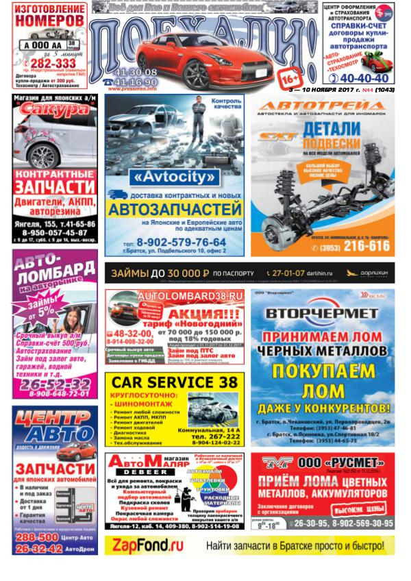 "Газета ""Поехали! N44"" от 3 ноября 2017 г."