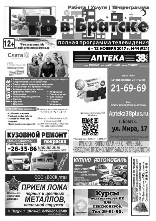 """Газета """"ТВ в Братске N44"""" от 3 ноября 2017 г."""