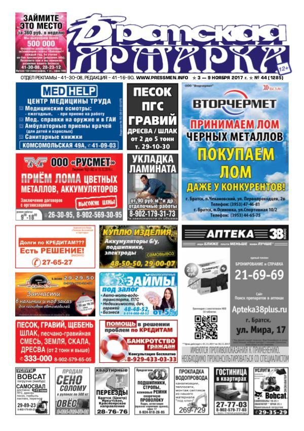 "Газета ""Братская Ярмарка N44"" от 3 ноября 2017 г"