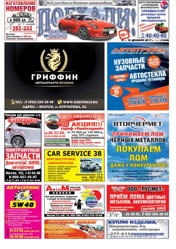 "Газета ""Поехали! N49"" от 8 декабря 2017 г."