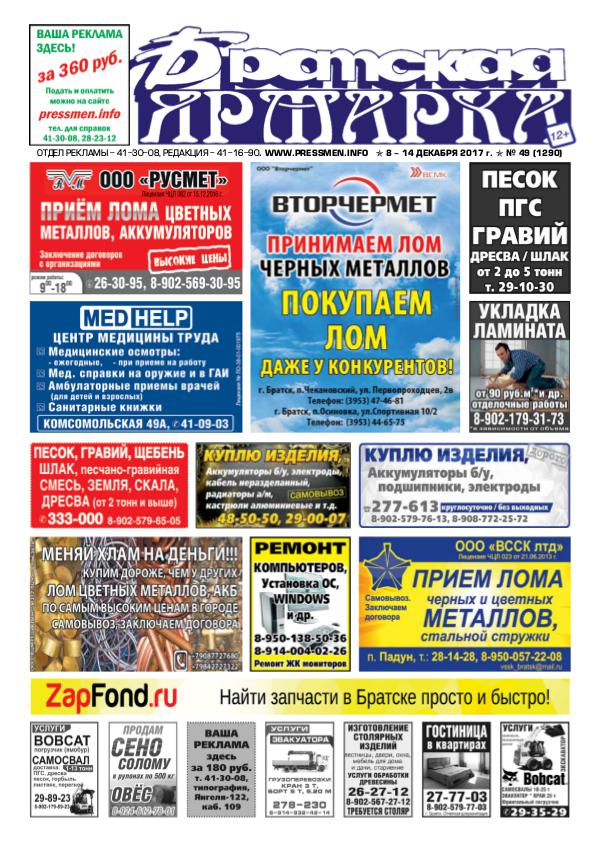 """Газета """"Братская Ярмарка N49"""" от 8 декабря 2017 г."""