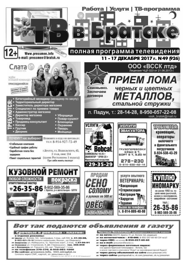 """Газета """"ТВ в Братске N49"""" от 8 декабря 2017 г."""