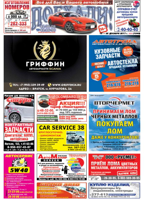 "Газета ""Поехали! N50"" от 15 декабря 2017 г."