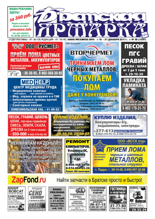 """Газета """"Братская Ярмарка N50"""" 15.12.2017"""