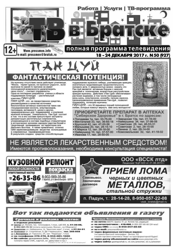 """Газета """"ТВ в Братске N50"""" от 15 декабря 2017 г."""