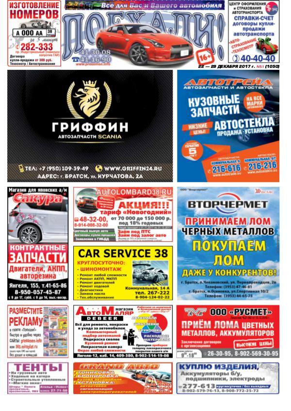"Газета ""Поехали! N51"" от 22 декабря 2017 г."