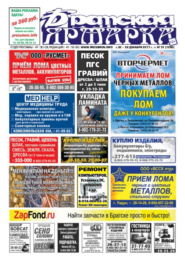 """Газета """"Братская Ярмарка N51"""" от 22 декабря 2017 г"""