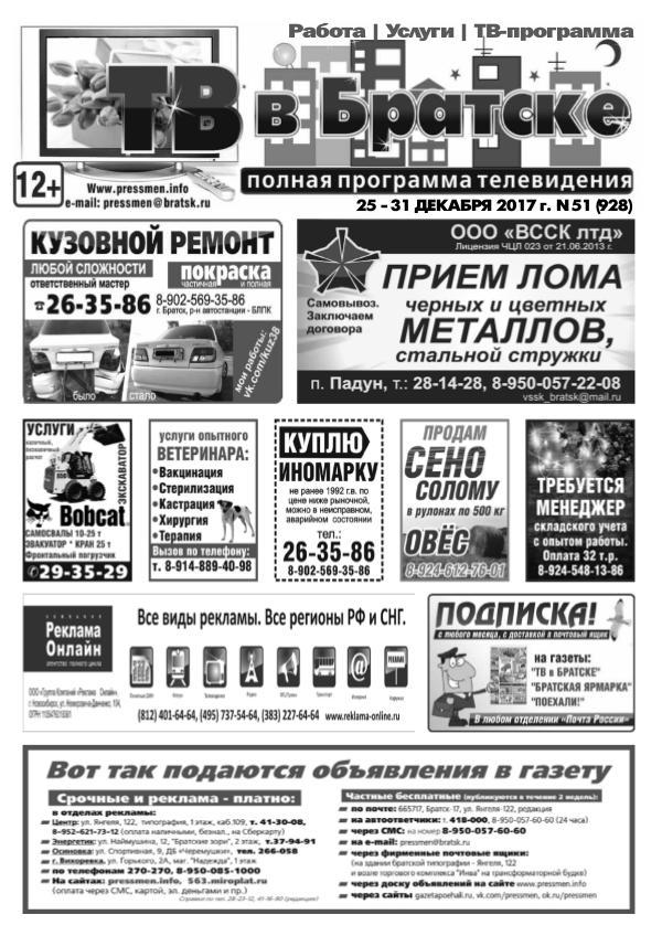 """Газета """"ТВ в Братске N51"""" от 22 декабря 2017 г."""