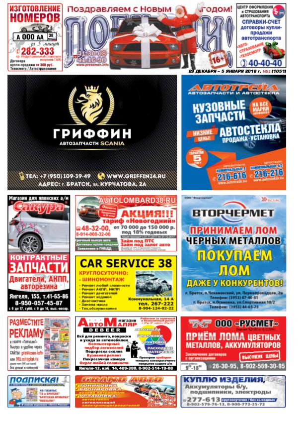 "Газета ""Поехали! N52"" от 29 декабря 2017 г."