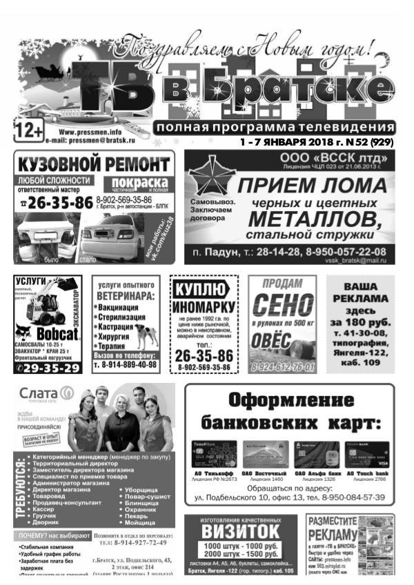 """Газета """"ТВ в Братске N52"""" от 29 декабря 2017 г."""