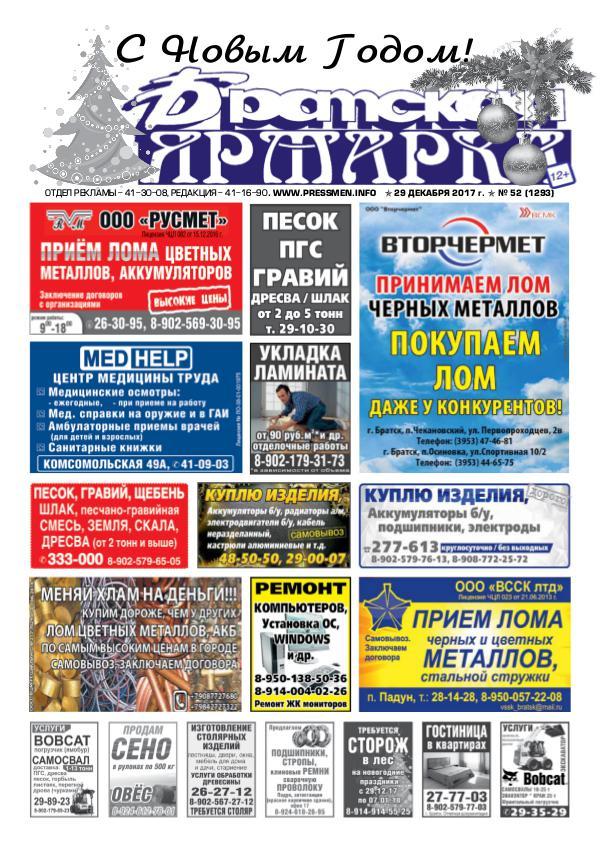 """Газета """"Братская Ярмарка N52"""" от 29 декабря 2017 г"""