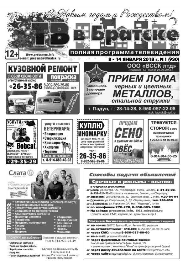 "Газета ""ТВ в Братске N01"" от 5 января 2018 г."