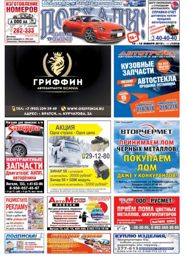 """Газета """"Поехали! N2"""" от 12 января 2018 г."""