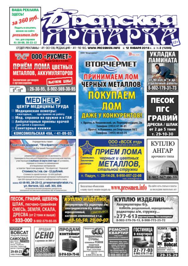 """Газета """"Братская Ярмарка N2"""" от 12 января 2018 г."""