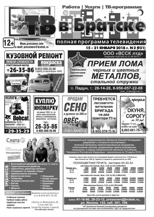 "Газета ""ТВ в Братске N2"" от 12 января 2018 г."