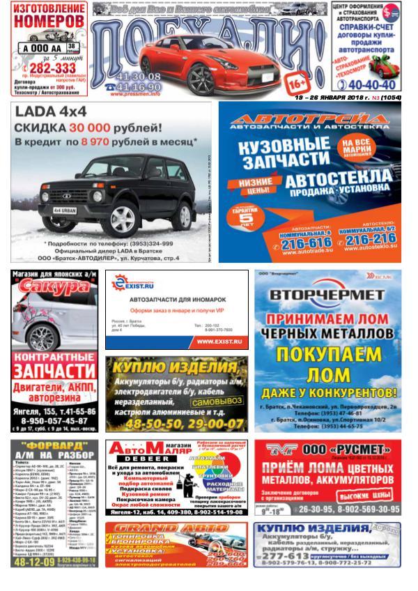"""Газета """"Поехали! N3"""" от 19 января 2018 г."""