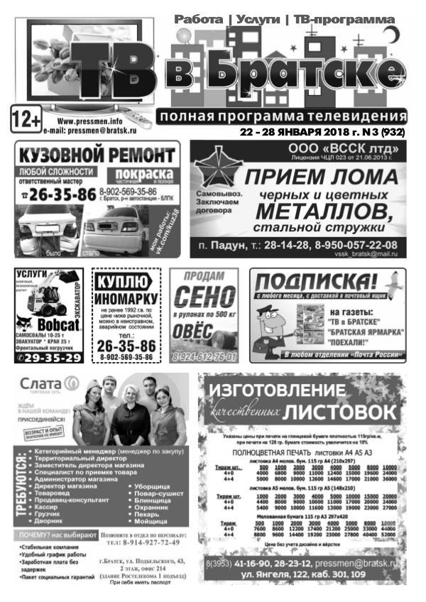 "Газета ""ТВ в Братске N3"" от 19 января 2018 г."