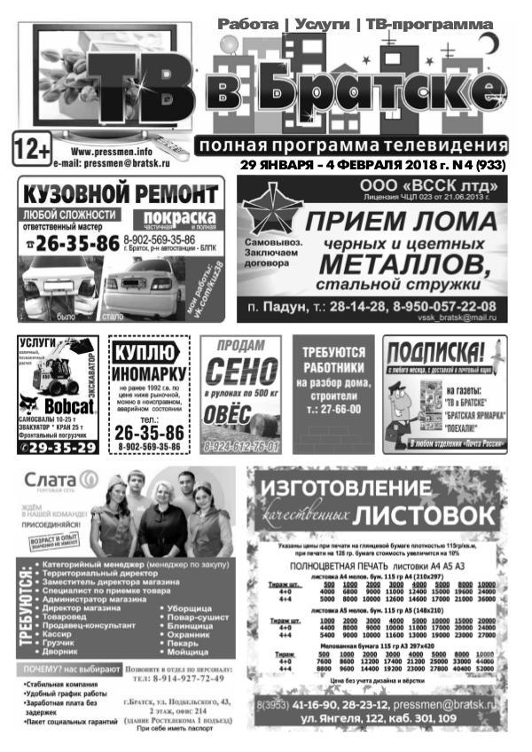"Газета ""ТВ в Братске N4"" от 26 января 2018 г."
