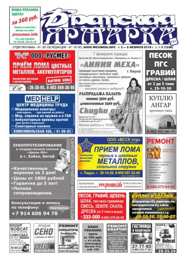 """Газета """"Братская Ярмарка N5"""" от 2 февраля 2018 г."""